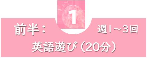前半英語遊び(20分)