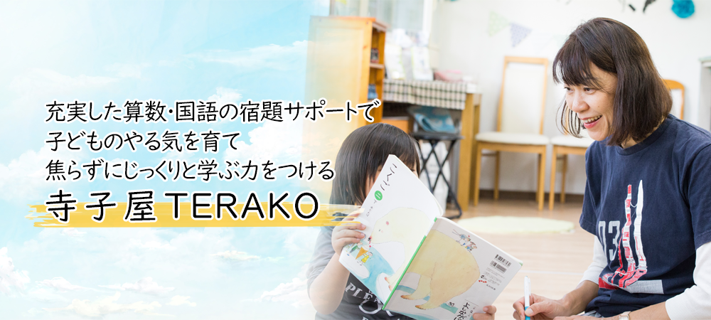寺子屋TERAKO