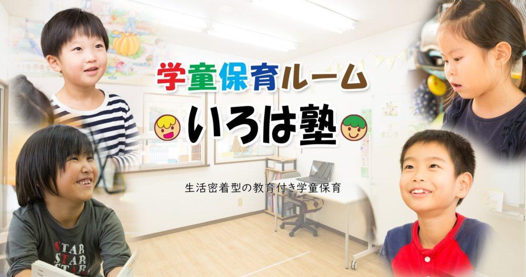 埼玉県志木市「学童保育ルームいろは塾」
