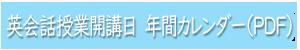 英会話授業開講日年間カレンダー(PDF)