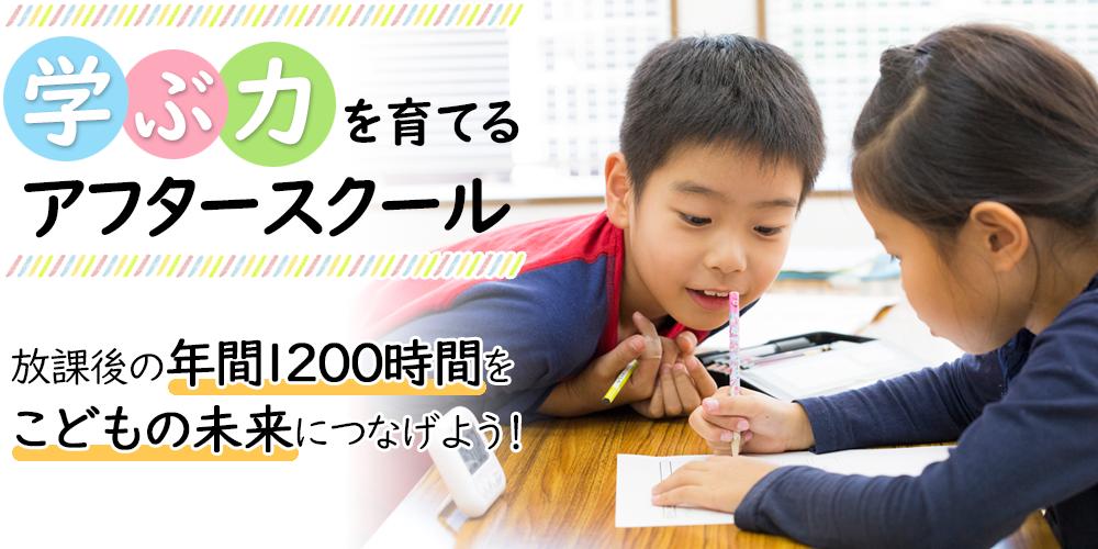 学ぶ力を育てるアフタースクール。年間1200時間をこどもたちの未来につなげよう!