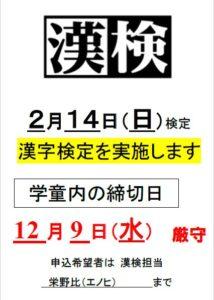漢字検定締切日