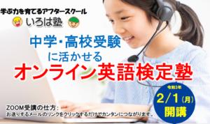オンライン検定塾 大