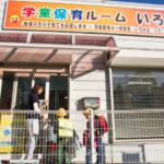 学童保育施設の写真