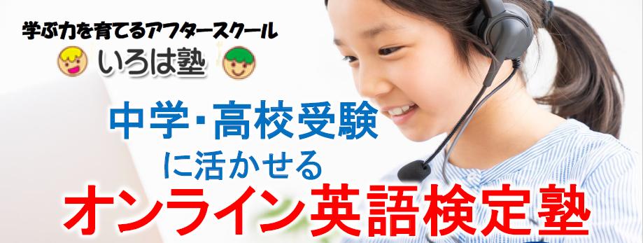 英検塾体験会